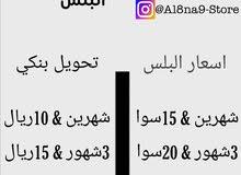 للتواصل Al8na9-Store