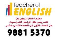 دروس تقوية للغة الانجليزية