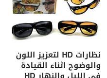 نظارة HD