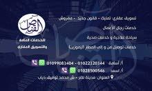 مكتب القناص للخدمات إلعامه في جمهوريه مصر ألعربيه