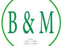 مؤسسة الاعمال و الاموال للتجارة والتسويق