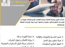 تخليص جميع المعاملات بأسعار تنافسيه بنصف سعر السوق و اقل ..