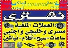نشتري وبجديه و وامانه و بآحسن الأسعار في مصر كلة
