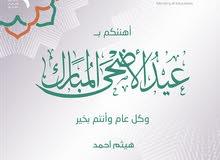 معلم لغة عربية خبرة في تأسيس ومتابعة الصفوف الأولية وجميع المراحل