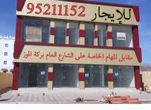 مبنى تجاري مقابل المهام الخاصة على الشارع العام مسقط نزوى