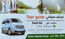 تنظيم رحلات سياحية بصلالة مع مرشد سياحي