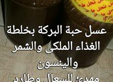 عسل حبة البركة لعلاج السعال