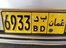 بيع رقم  6933  ب د