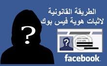 تأكيد حساب الفيس بوك