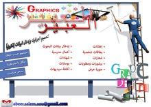 مصممة جرافيك إلكترونية