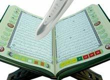 قلم القرآن الكريم الناطق