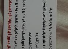 متخصصون في قص الخرسانة المسلحة الفتحات الكور60301189