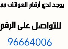 أرقام هواتف مميزه للتواصل واتساب 96664006