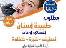 مطلوب طبيبة أسنان لعيادات متخصصة شمال الرياض