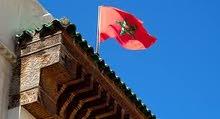 المملكة المغربية جميع الخدمات