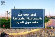 ثلاث قطع اراضي تخصيص فيلات خلف مول العرب