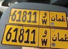 رقم خماسي للبيع 61811 الرمز و  التواصل ع الواتساب 92660585