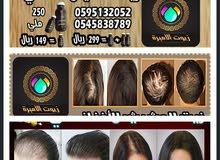 اقوى منتج للتساقط الشعر وانبات فراغات للراس الذقن والشارب