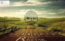 Pro retail  لادارة المشروعات التجارية