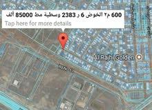 600 م2 الخوض 6 مقابل الجامعة قريب ش السريع