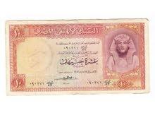 10 جنيهات سنة 1958