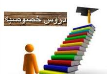 دروس خصوصية لجميع المواد للصف (1 -6) وتحبيبهم بالدراسة