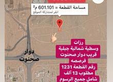 فرصه للبيع أرض في رزات قريب دوار صحنوت