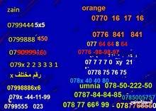 ارقام زين اورانج امنية البيع في عمان