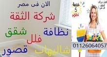 الان فى مصر نظيف شقتك باقل سعر فايف ستار