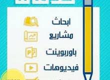 بحوث الجامعة  وأنشطة مدرسية ومشاريع التخرج