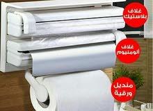 متوفرة لدى قناة التسوق الأولى في سلطنة عمان  ، حامل القصدير و المناديل والنايلون