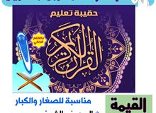 موسوعه  القرآن  الكريم