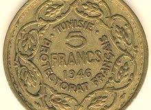 عملة تونسية قديمة من فئة 5 فرنك