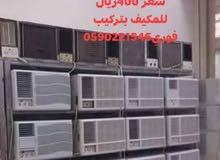 مكيفات شباك حار وبارد بتركيب فوري0590221546