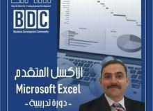 دورة الأكسل المتقدم ( Advanced Excel )
