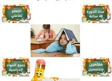برامج تأسيس في جميع المواد الدراسية لطلاب المرحلة الابتدائية
