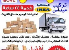 نقل عفش الكويت فك وتركيب الاثاث المنزلي