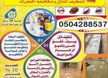 طيور الجنة لتنظيف المنازل