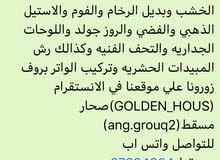 تعلن مشاريع شاهين الفلج الوطنيه.                              96666040