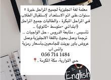 معلمة لغة
