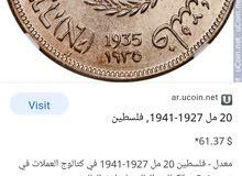 عملة فلسطينية 1935 نادرة جدا