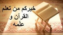 محفظة ومعلمة إتقان تلاوة القرآن الكريم