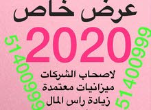 عرض   حصري   وخاص   2020