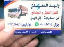 وليد السعيدي لنقل العفش من السعوديه الى اليمن