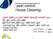 سيدرا للخدمات اللوجستية ومكافحة الحشرات / وتنظيف المنازل