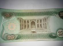 25 دينار عراقي طبعه قديمه