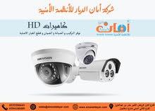 كاميرات مراقبة اتش دي HD من شركة أمان الديار
