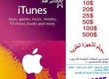 بطاقات اي تونز أمريكي سعودي اماراتي كل الفئات معرضنا بالدوار سابع طرق كثيرة للد