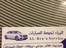 خدمة سيارات متنقلة