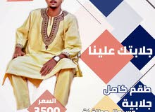 علي الله وجلاليب سودانية  طقم كامل
